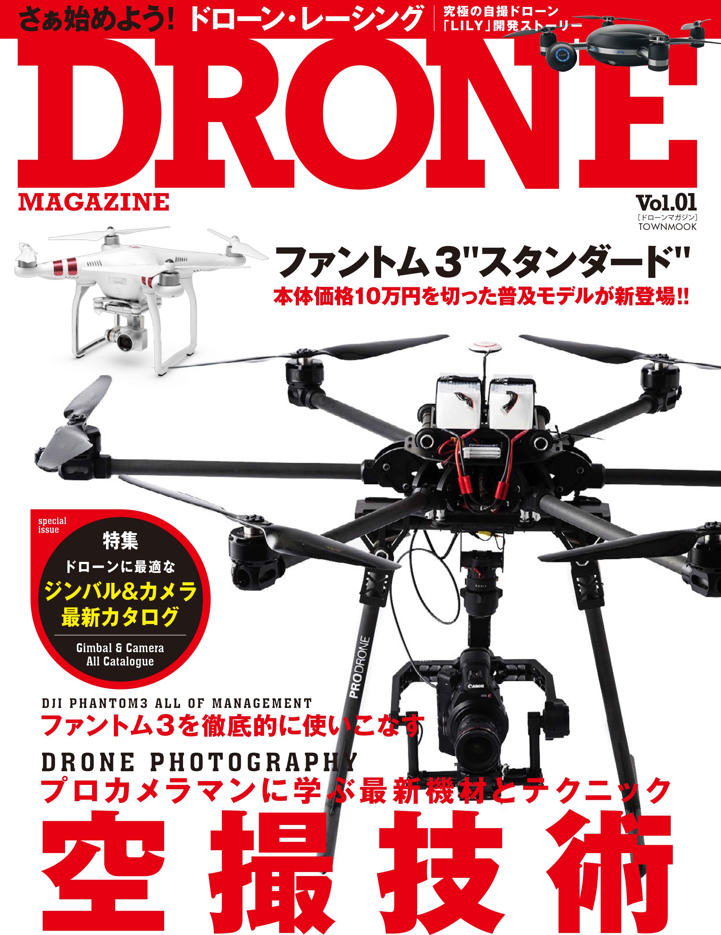 DRONE MAGAZINE Vol.01