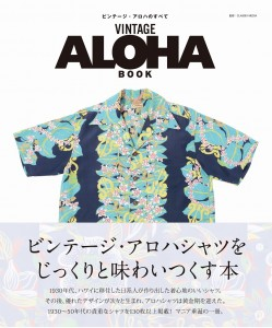 Aloha-H1