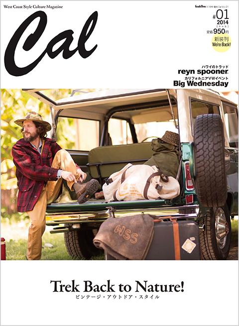Cal キャル 復刊第一号表紙イメージ