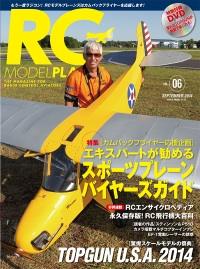 RCモデルプレーンズ Vol.06