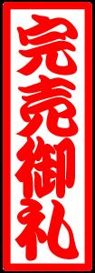 完売御礼(間近)