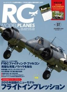 RCモデルプレーンズ Vol.07