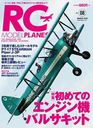 RCモデルプレーンズ Vol.08