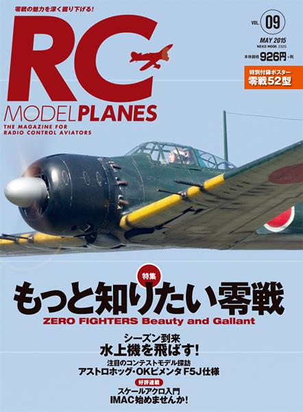 RCモデルプレーンズ Vol.09