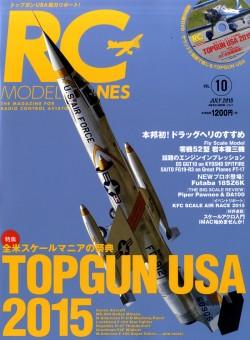 RCモデルプレーンズ Vol.10