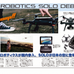 3Dロボティクスが国内参入、SOLOが日本の空に登場!