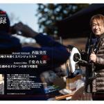 Drone magazine紳士録 西脇 資哲/千葉 功太郎