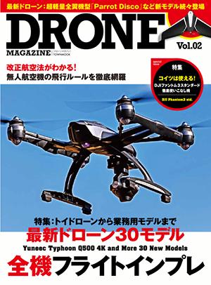 DRONE MAGAZINE Vol.02
