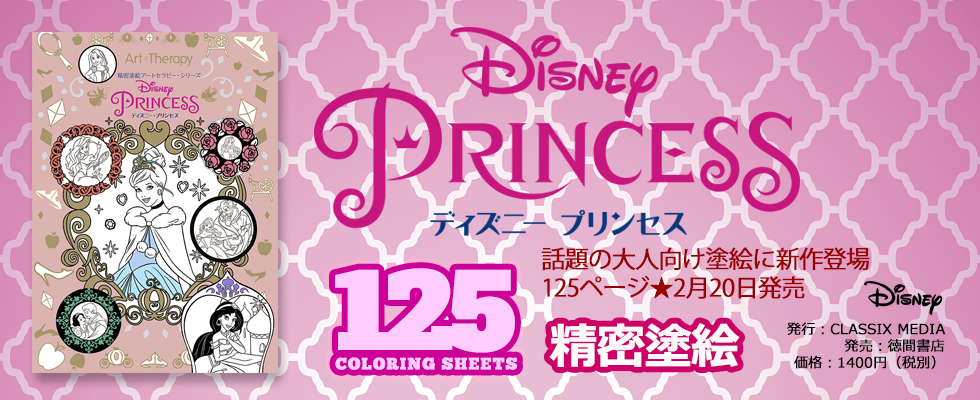 DISNEY PRINCESS / ディズニー プリンセス
