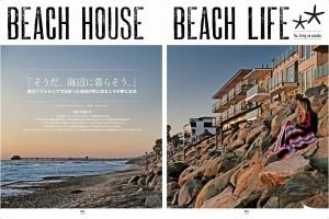 BEACH HOUSE BEACH LIFE そうだ、海辺に暮らそう