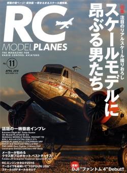 RCモデルプレーンズ Vol.11