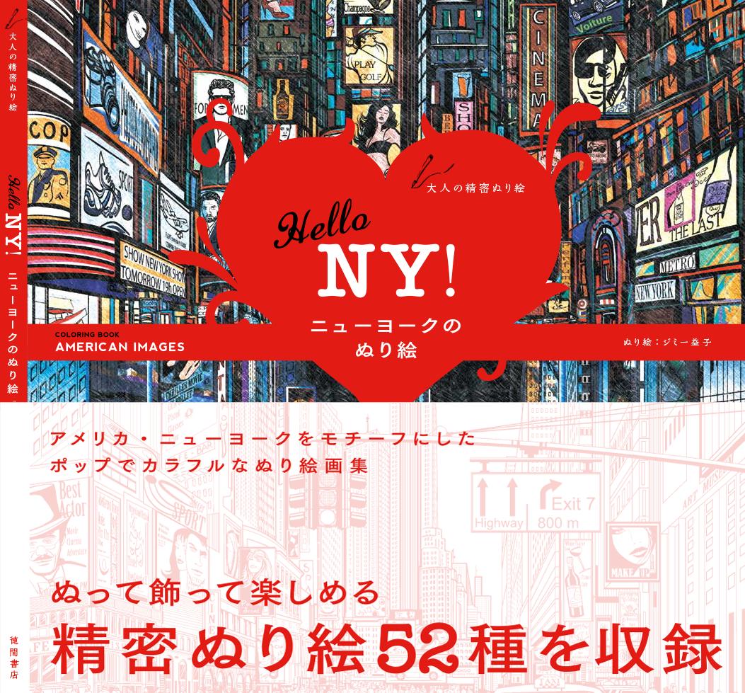 大人の精密ぬり絵 Hello NY! ニューヨークのぬり絵