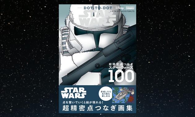 スター・ウォーズ ドット トゥ ドット/STAR WARS DOT-TO-DOT: 超精密点つなぎ
