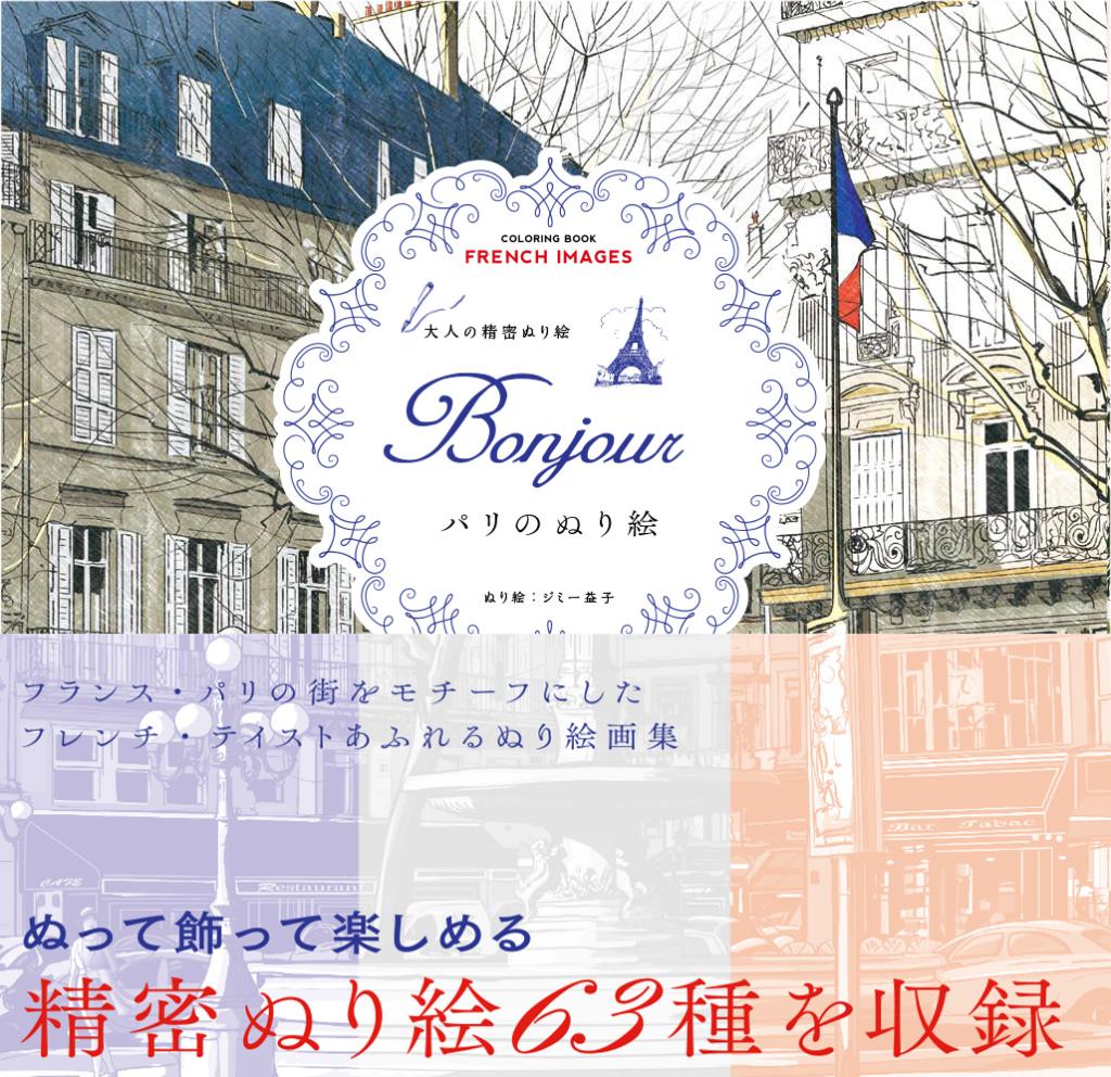 大人の精密ぬり絵 Bonjour パリのぬり絵