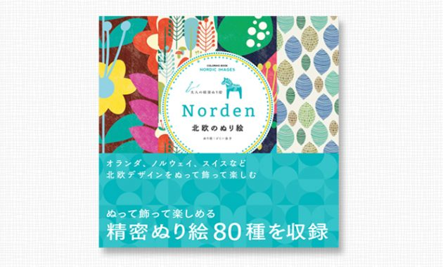Norden 北欧のぬり絵