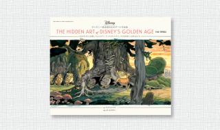 THEY DREW AS THEY PLEASED Vol.1 ディズニー黄金期の幻のアート作品集 1930年代に活躍した4人のアーティストの人生と、その素晴らしき作品たち