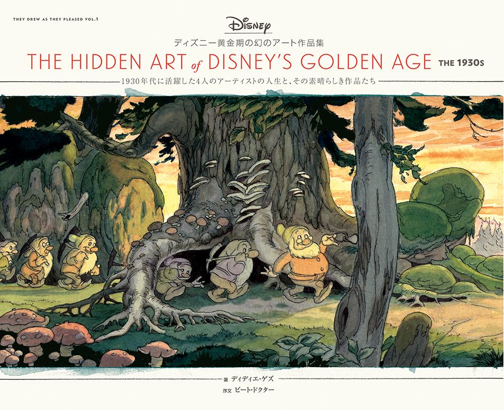 ディズニー黄金期の幻のアート作品集