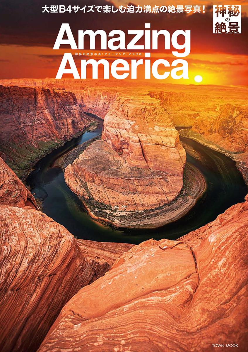 アメージング・アメリカ