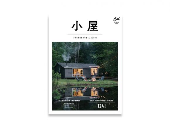 小屋 小さな家の豊かな暮らし vol.03